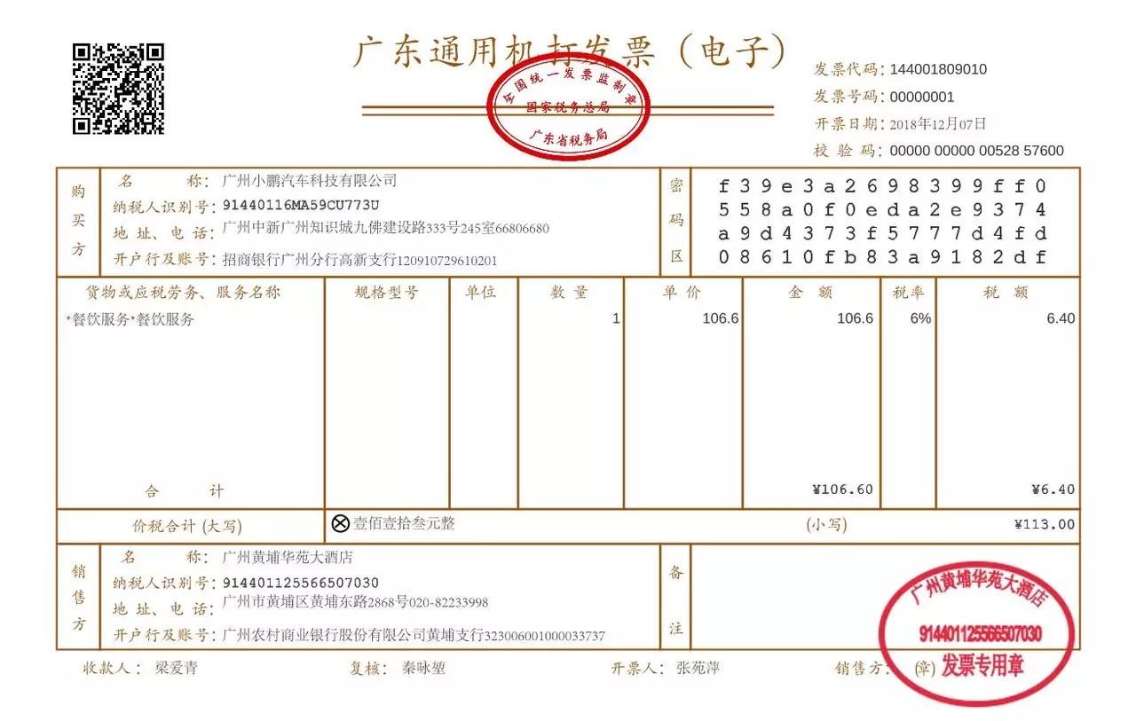 """图说:2018年12月7日,广州黄埔华苑大酒店开出第一张""""一条龙""""区块链发票,从开票到报销到账仅1分钟.jpg"""