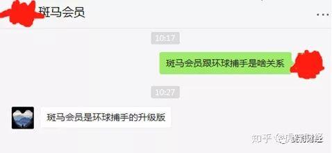 """社交电商新迷局,环球捕手的会员经济成""""法外""""生意?"""