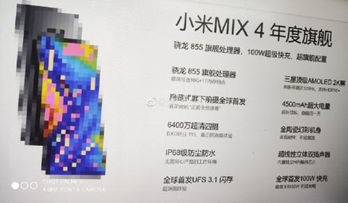 小米MIX 4 8月不会发布:屏下摄像头100W快充备受期待2_副本