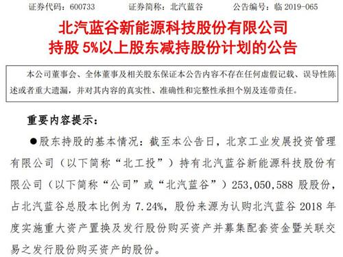 北汽蓝谷股东北工投拟减持不超过3.62%公司股份