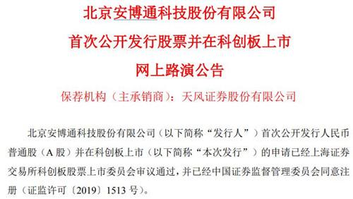 科创板|安博通8月27日上午进行网上路演