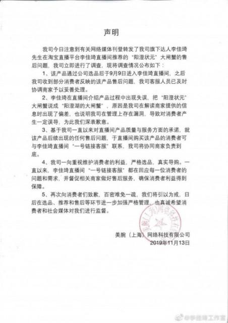 李佳琦直播涉虚假宣传?工作室发声明回应