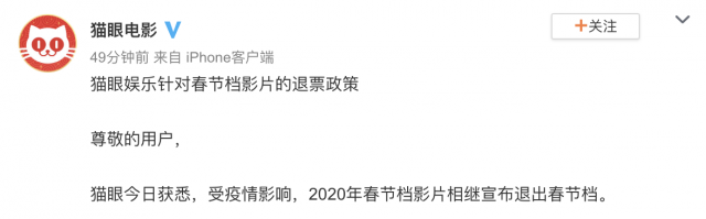 猫眼娱乐:春节档撤档影片均可无条件退款 1-7工作日到