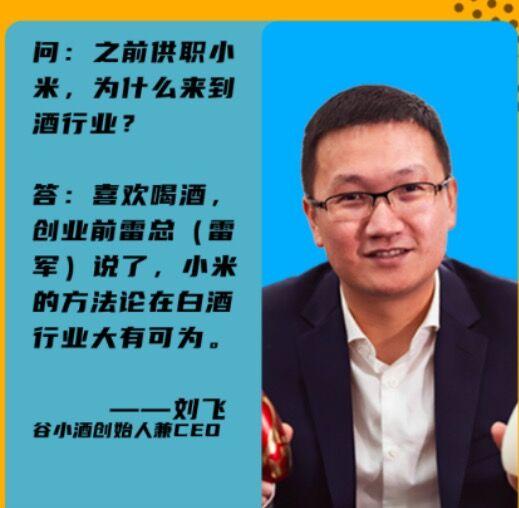谷小酒创始人兼CEO刘飞:新零售的本质就是提升各种效