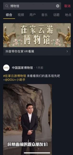 """抖音联合九大博物馆推出""""云游""""活动 网友可在家看展"""