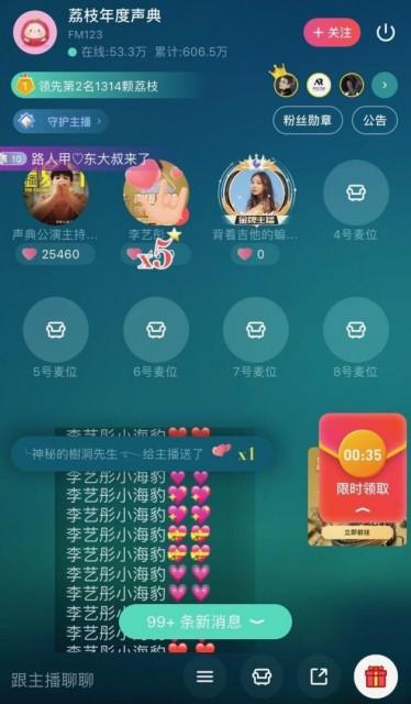 """2019荔枝年度声典背后:坚持UGC模式的""""长期主义"""