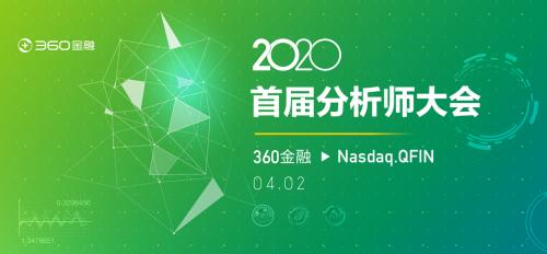 「公司」360金融公布2020年两大关键四项目标