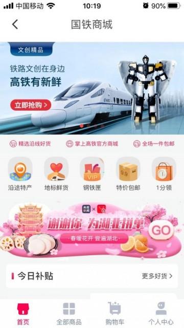 """国铁商城联合央视新闻为湖北拼单""""带货"""""""