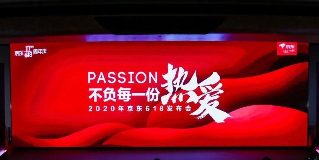 超150个品牌破亿、10万中小商家品牌翻番,京东618底气何来?