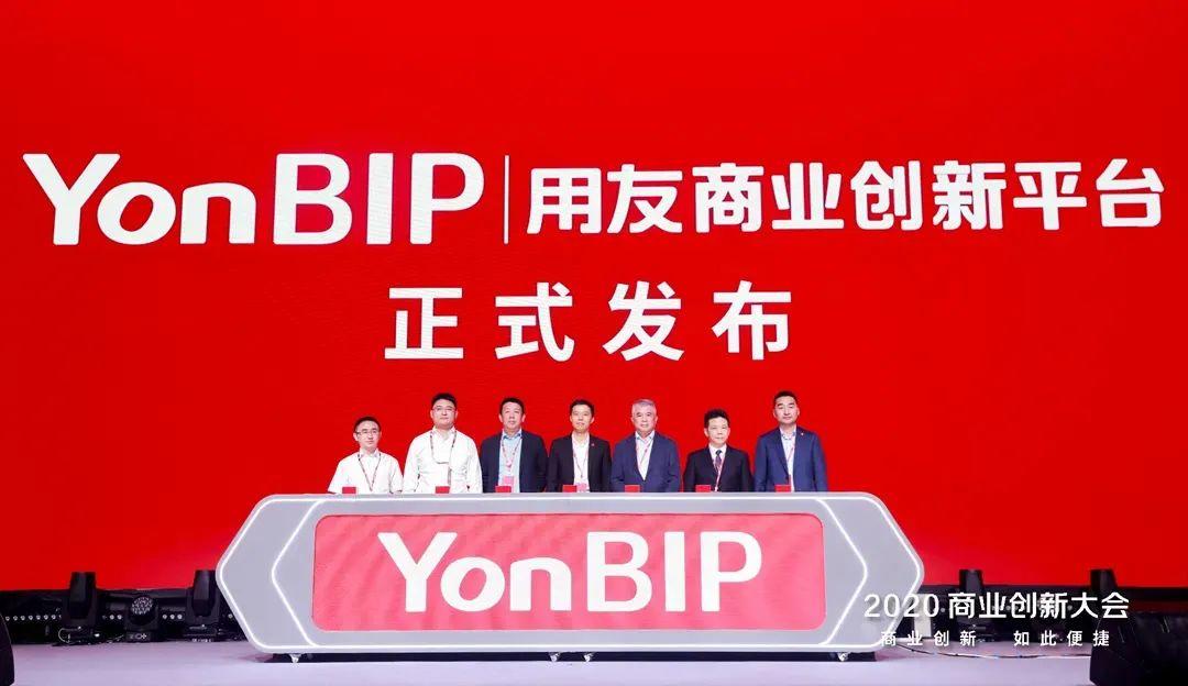 "YonBIP让小微企业迸发""数智""新动能"