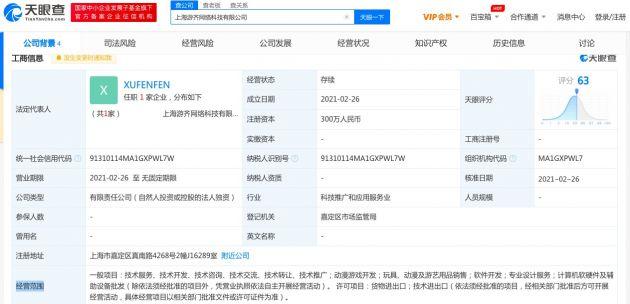上海|游族网络子公司成立新公司 注册资本300万元人民币