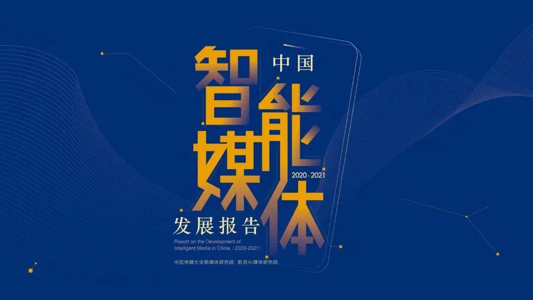 《中国智能媒体发展报告》发布,解析研判中国智媒发展突围之路